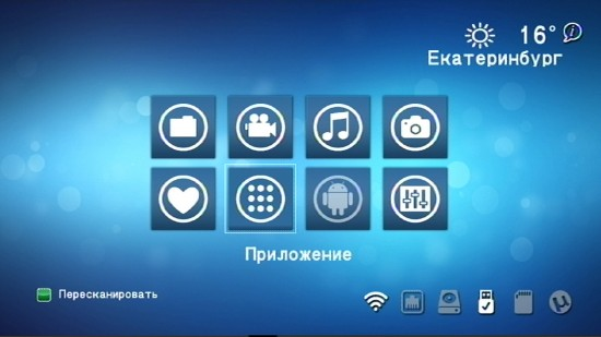 Интерфейс медиаплеера BlueTimes Eva Vision
