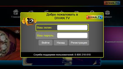 Новый интерфейс и новые возможности Divan.TV на DuneHD