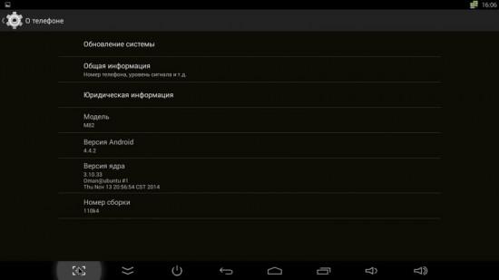 Интерфейс и предустановленные приложения медиаплеера Beelink MXIII (M82) (5)