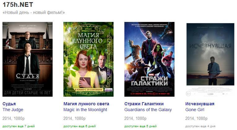 175h.NET - новый онлайн-кинотеатр от EX.ua