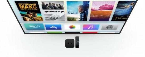 Предзаказ на новую ТВ-приставку Apple TV стартует 26 октября