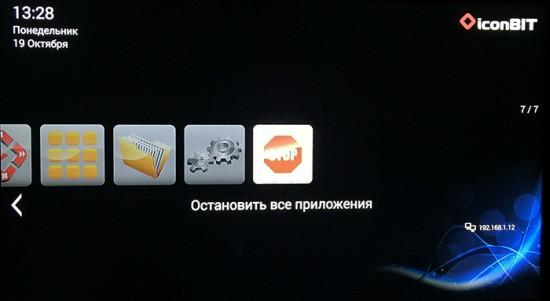 Обзор медиаплеера iconBIT XDS74K