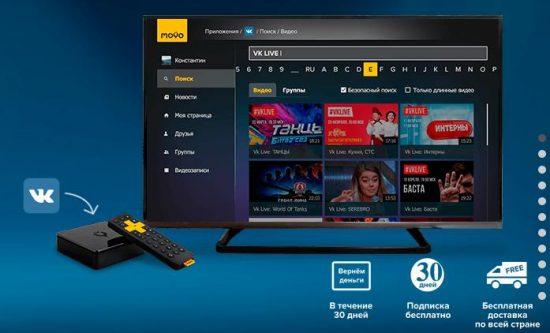 Moyo.tv откроет пользователям доступ к «ВКонтакте» через телевизор