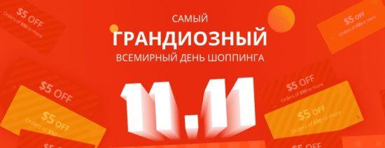 Распродажи на Aliexpress в честь Дня Холостяков 11 ноября