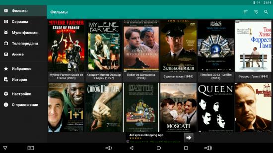 Вышла новая версия HD VideoBox 2.5.1