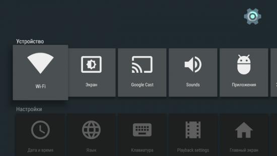 Настройки Android TV