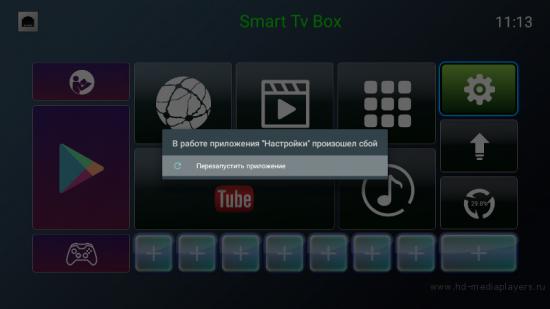 TV Box Z28