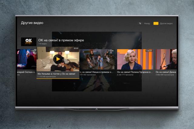 Одноклассники выпустили приложение для Android TV
