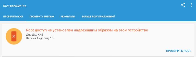 На данный момент устройство не имеет root-доступа.